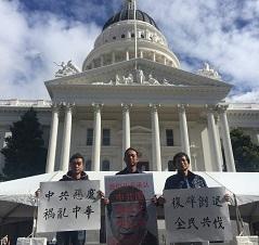 美國加州民陣成員和異議人士在首府薩克拉門托聲討習近平1