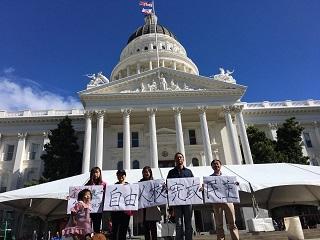 美國加州民陣成員和異議人士在首府薩克拉門托聲討習近平2